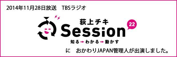 tbs-2