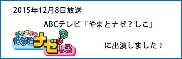 yamato-naze