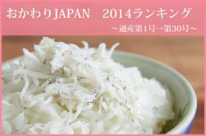 ご飯のお供 2014年4月ランキング ~通産第1号→第30号~