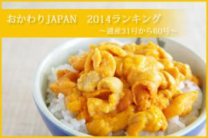 ご飯のお供 2014年4月ランキング ~通産第31号→第60号~