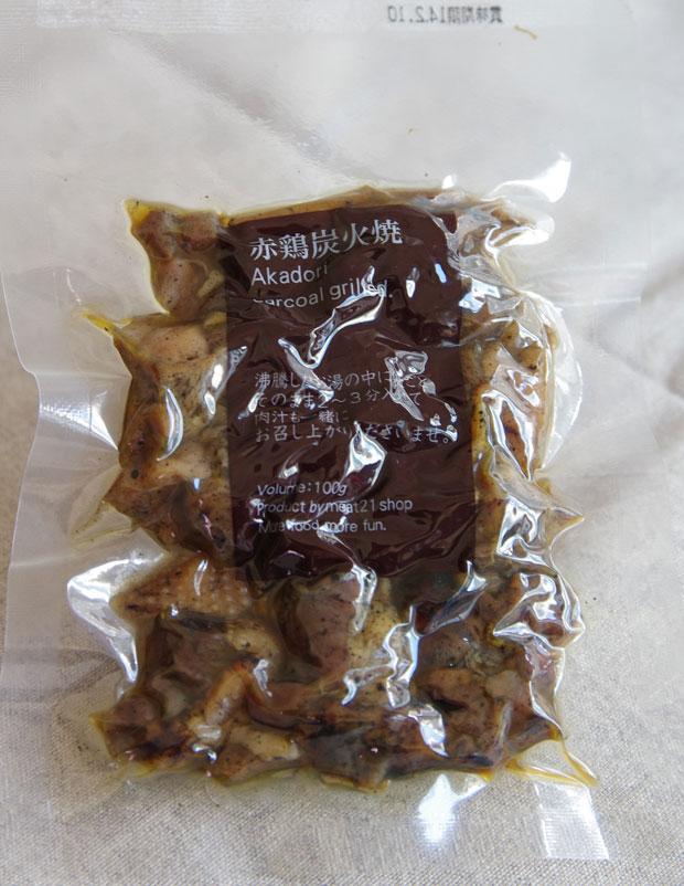 宮崎名物料理 赤鶏炭火焼