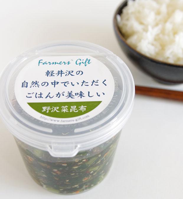 野沢菜昆布