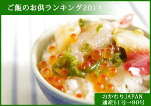 ご飯のお供 ランキング2014 ~通産第61号→第90号~