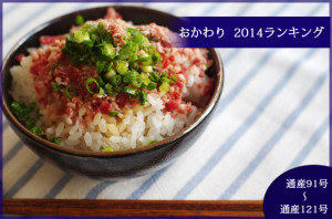 ご飯のお供 ランキング2014 ~通産第91号→第121号~