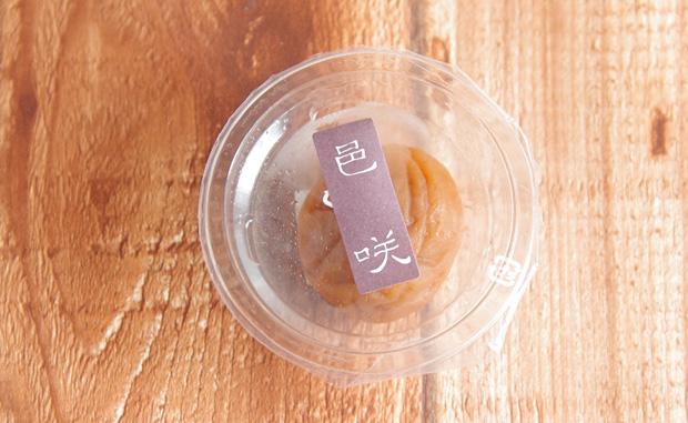 石神邑-梅干