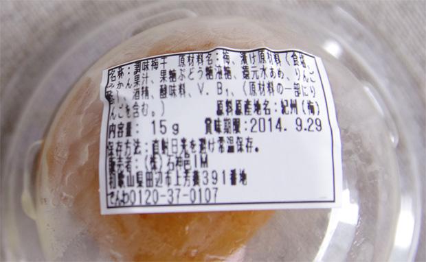 梅干-みかん梅