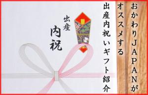 【出産お祝いをありがとう】 おかわりJAPANがおススメする出産内祝ギフトはこれだ!!