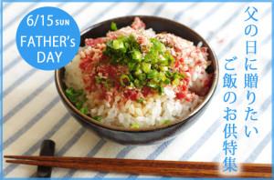 【6月15日は父の日】 父の日に贈りたいご飯のお供特集