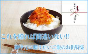 【2014年これを贈れば間違いない!!】 御中元に贈りたいご飯のお供特集