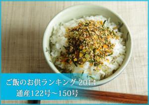 ご飯のお供 ランキング2014 ~通産第122号→第150号~