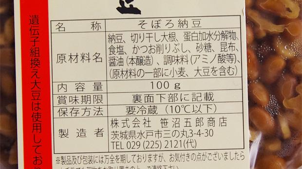 そぼろ納豆-8