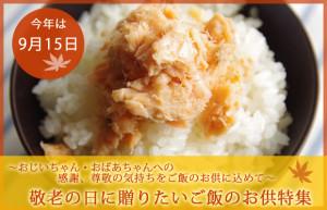 【今年は9月15日】敬老の日に贈りたいご飯のお供 ベスト3