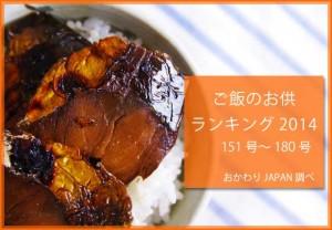 ご飯のお供 ランキング2014 ~通産第150号→第180号~