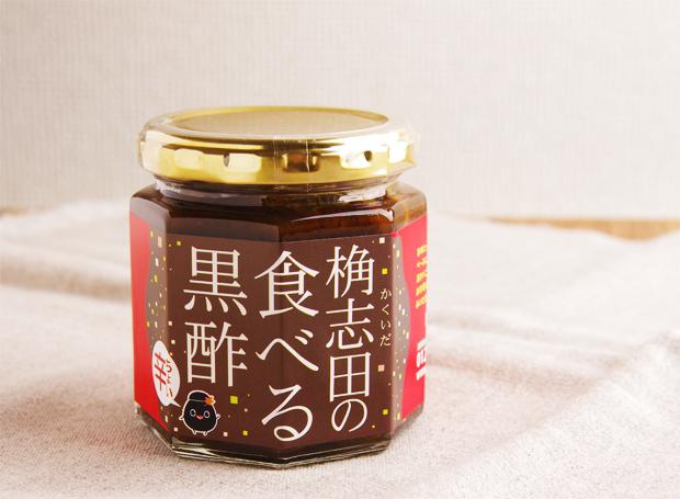 食べる黒酢-1