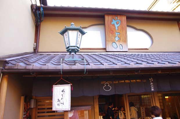 京都やよい-1