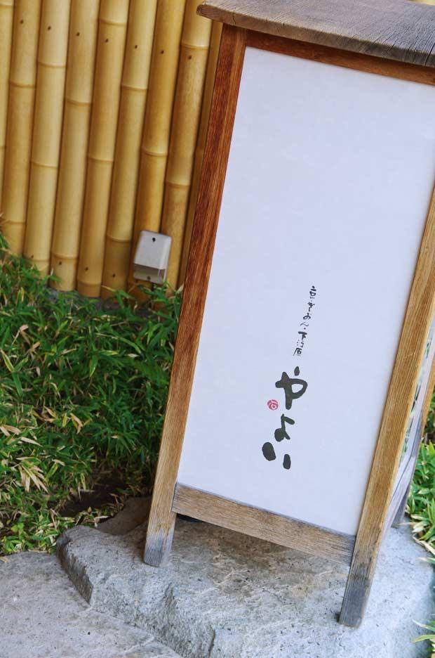 京都やよい-2