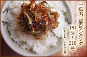 ご飯のお供 ランキング2014 ~通産第181号→第210号~
