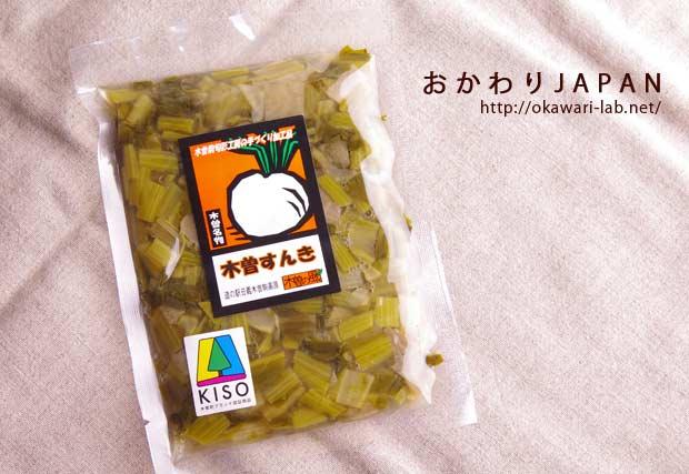 木曽すんき-1