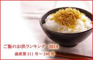 ご飯のお供 ランキング2014 ~通産第211号→第240号~