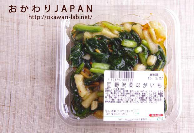 野沢菜ながいも-2
