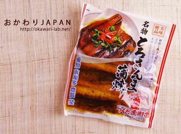 とろサンマ蒲焼-2
