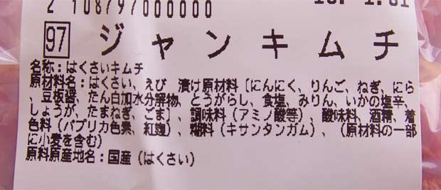 ジャンキムチ-4
