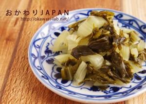 【こちらもマツコの知らない世界で紹介されました】埼玉県秩父特産 石川漬物「しゃくし菜漬」