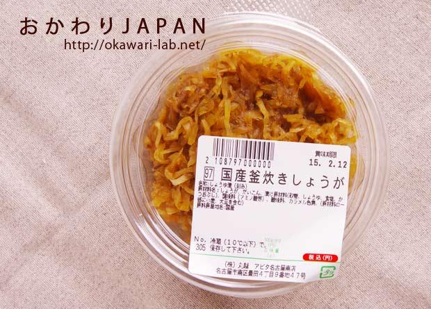 国産釜炊き生姜-1