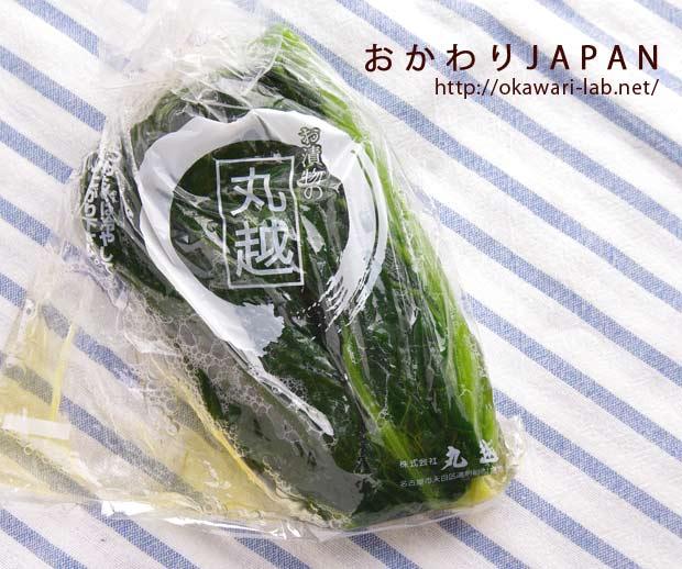 高菜昆布入り-1