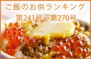 ご飯のお供 ランキング2015 ~通産第241号→第270号~