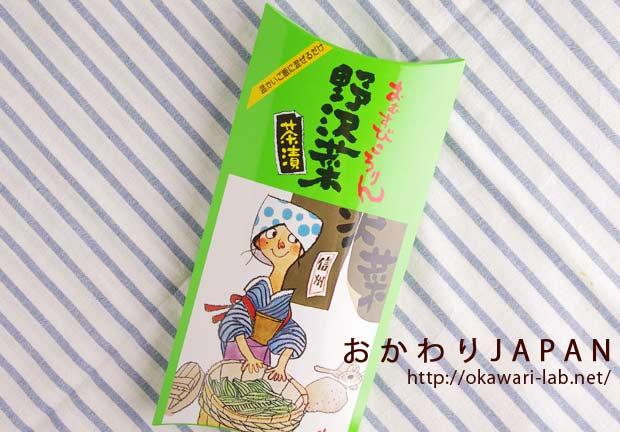 おむすびころりん野沢菜-1