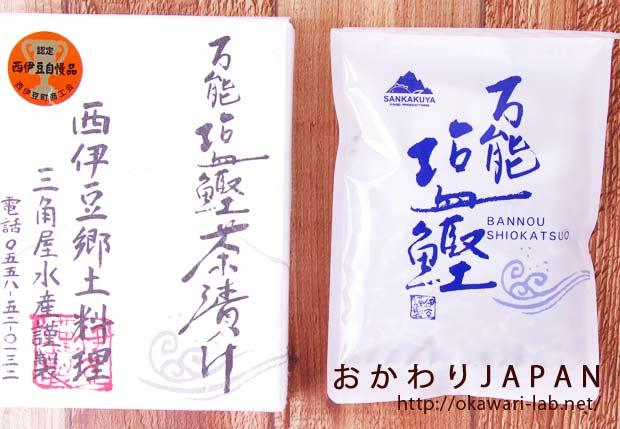 万能塩鰹茶漬け-5