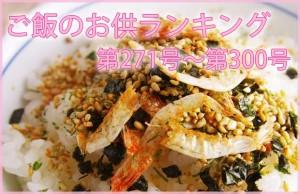 ご飯のお供 ランキング2015 ~通産第271号→第300号~