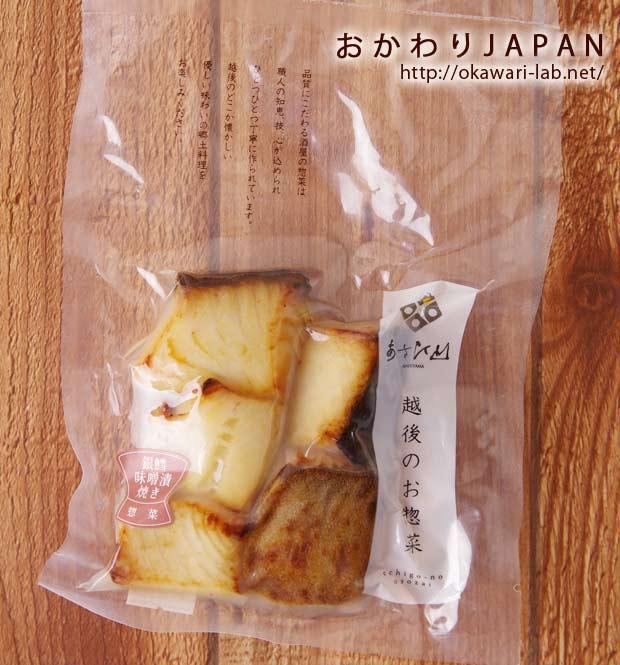 銀鱈味噌漬焼き-7