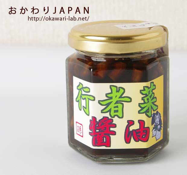 行者菜醤油-1