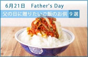 【今年は6月21日】父の日に贈りたいご飯のお供 9選