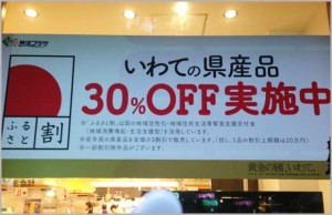 【首都圏の方に朗報】今、東銀座にある「いわて銀河プラザ」ではいろんな商品が3割引きで購入できる。