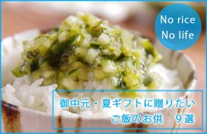 【2015年版】御中元・夏ギフトに贈りたいご飯のお供 9選
