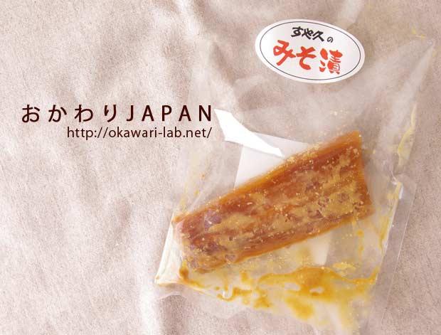 酢久商店味噌漬け-2