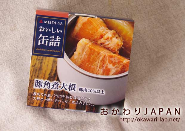 おいしい缶詰豚角煮大根-2