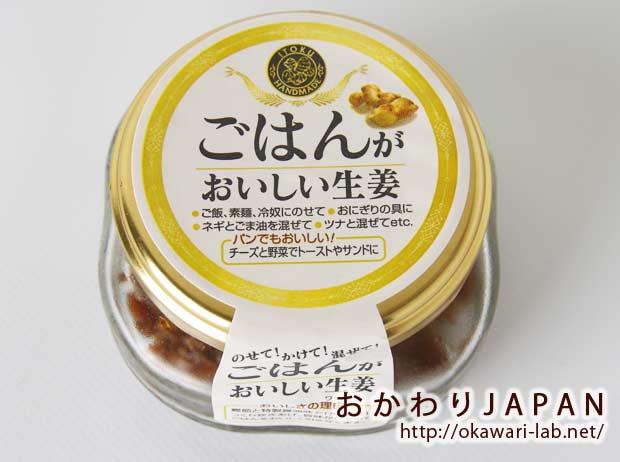 ご飯がおいしい生姜-1