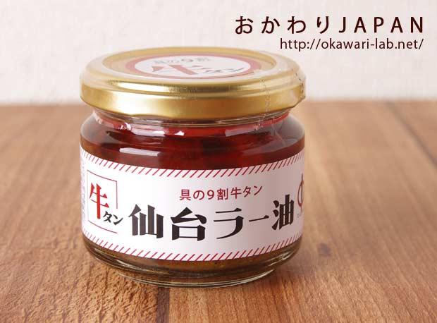 仙台ラー油-1