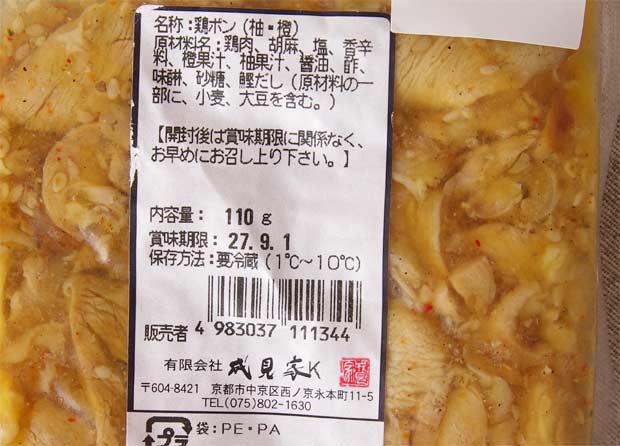 鶏ポン-3