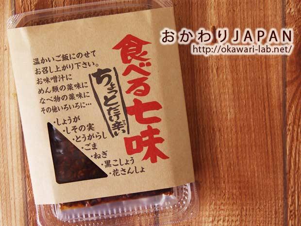 食べる七味-2