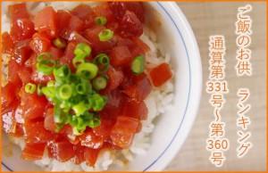 ご飯のお供 ランキング2015 ~通産第331号→第360号~