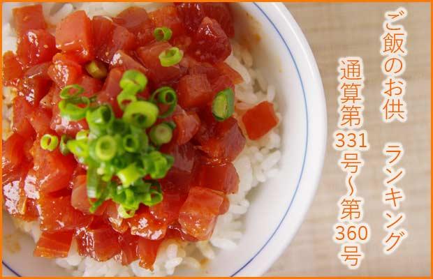 ご飯のお供ランキング-2015
