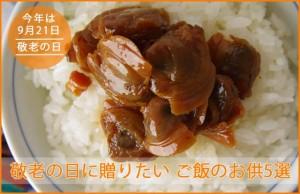 【今年は9月21日】敬老の日に贈りたい ご飯のお供5選