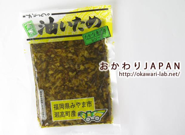 高菜の油いため-1