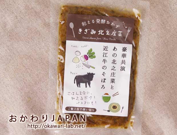 きざみ北之庄菜-2