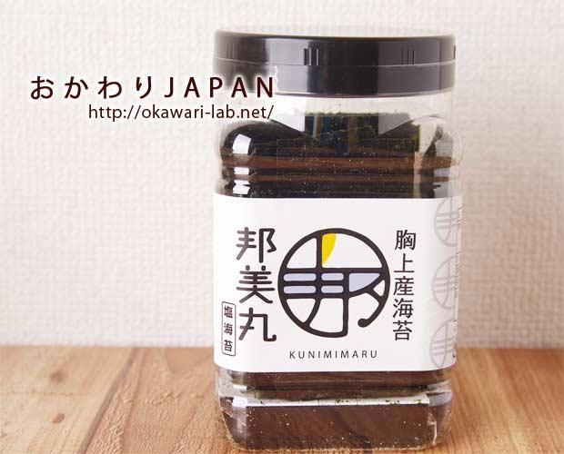 胸上産海苔邦美丸-2